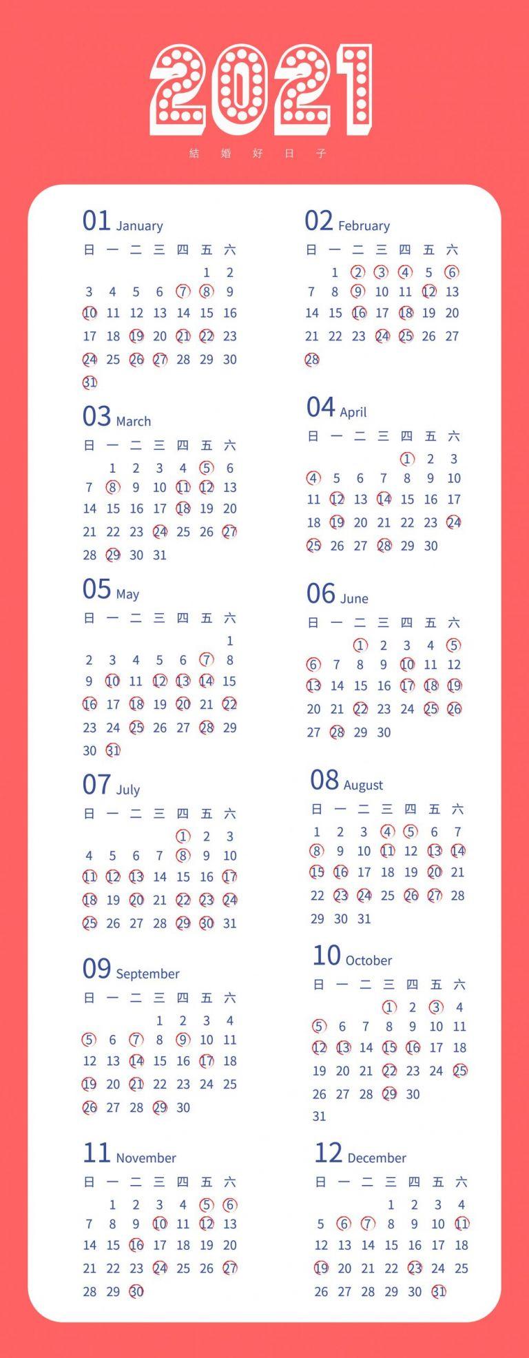2021結婚好日子-農民曆搶先看、110年吉日一看就懂!| 婚攝楊康