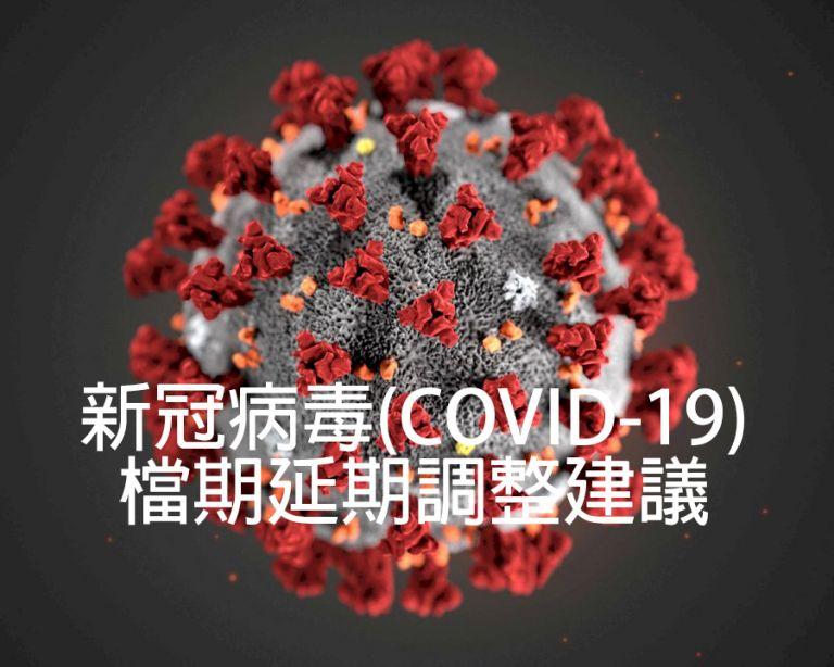 關於新冠病毒影響婚禮檔期延期調整建議公告